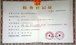 京美铝业税务登记证