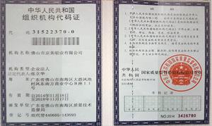 京美铝业组织机构代码证