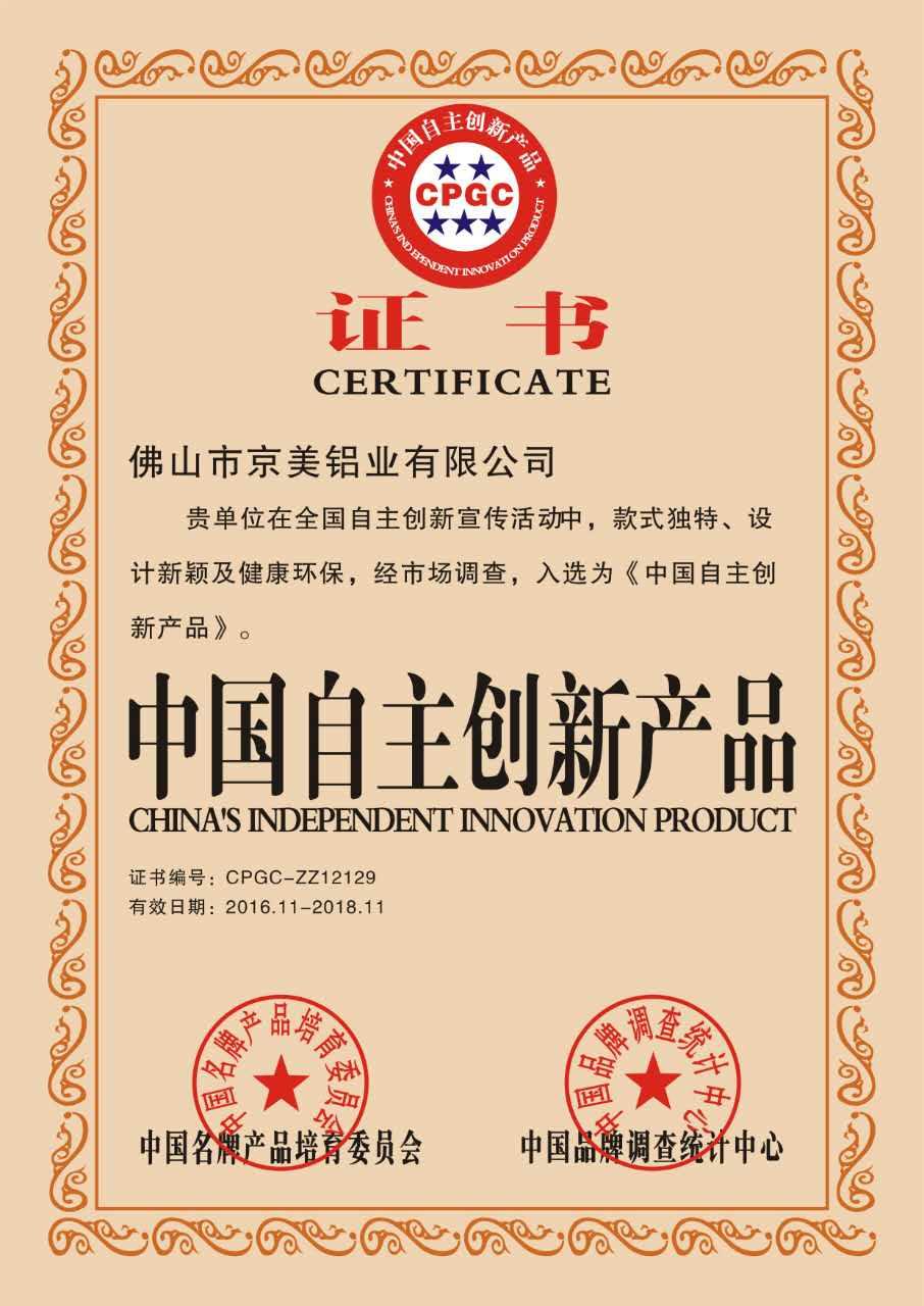 京美铝业自我研发能力证书
