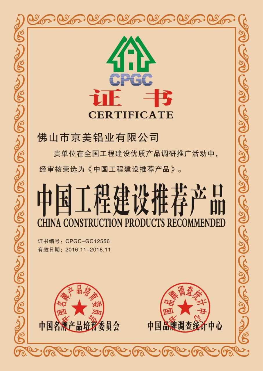 京美铝业中国工程建设推荐产品